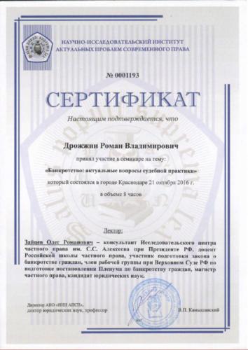 Сертификат семинар 2016 (банкротство)-Дрожжин Р.В.