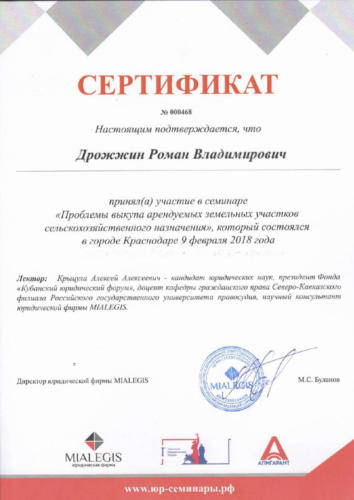 Сертификат семинар 2018 (проблемы выкупа)-Дрожжин Р.В.