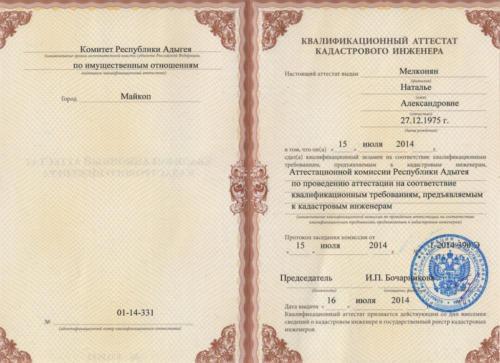 Квалификационный аттестат Мелконян Н.А