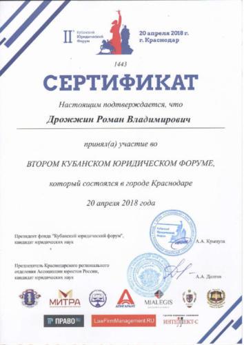 1-Сертификат КЮФ2018-Дрожжин Р.В.