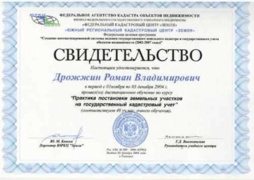 Свидетельство о постановке ЗУ на гос.учёт-Дрожжин Р.В.