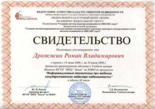 Свидетельство ГКН-Дрожжин Р.В.