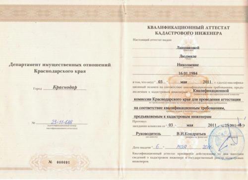 Квалификационный аттестат Ланшакова Л.Н