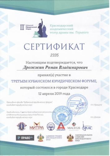 КЮФ2019-Дрожжин Р.В.
