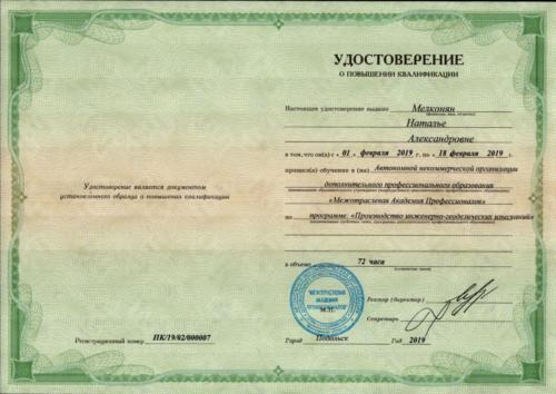 Удостоверение ПК-Мелконян Н.А.