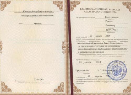 Квалификационный аттестат Галяутдинов Р.Р.