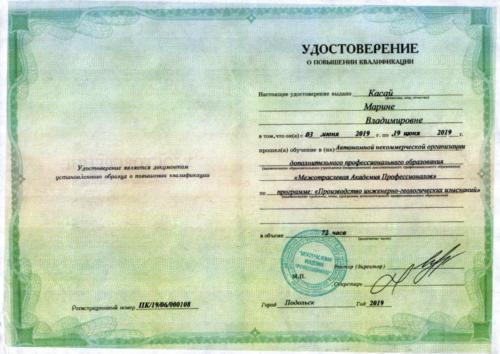 Удостоверение ПК-Касай М.В.