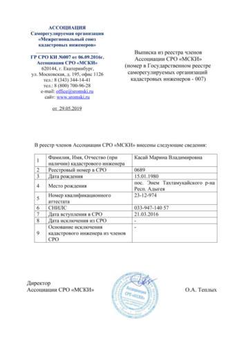 Выписка из реестра СРО-Касай М.В.