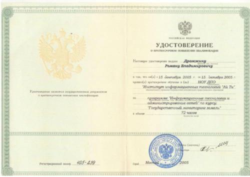 Удостоверение ПК-Дрожжин Р.В.