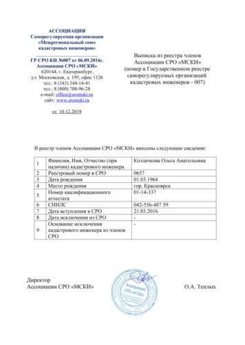 Выписка из реестра СРО-Козлачкова О.А.