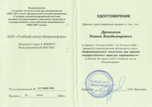 Удостоверение-Дрожжин Р.В.