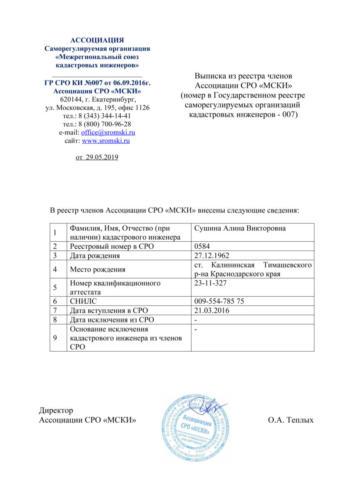 Выписка из реестра СРО-Сушина А.В.