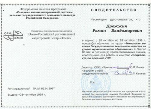 6-Свидетельство1999-Дрожжин Р.В.