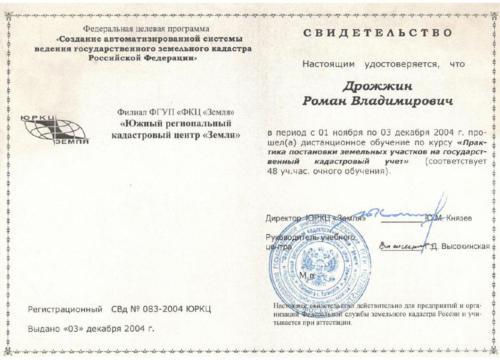 Свидетельство-Дрожжин Р.В.