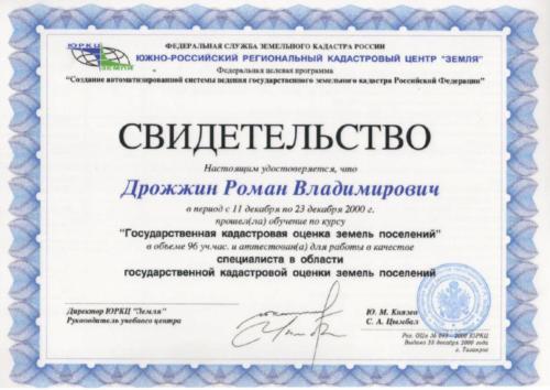 Свидетельство ГКОЗП-Дрожжин Р.В