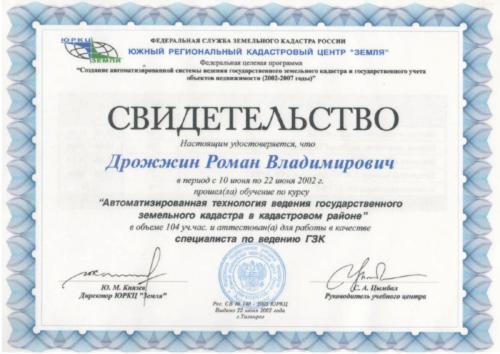 Свидетельство АСГЗК-Дрожжин Р.В.
